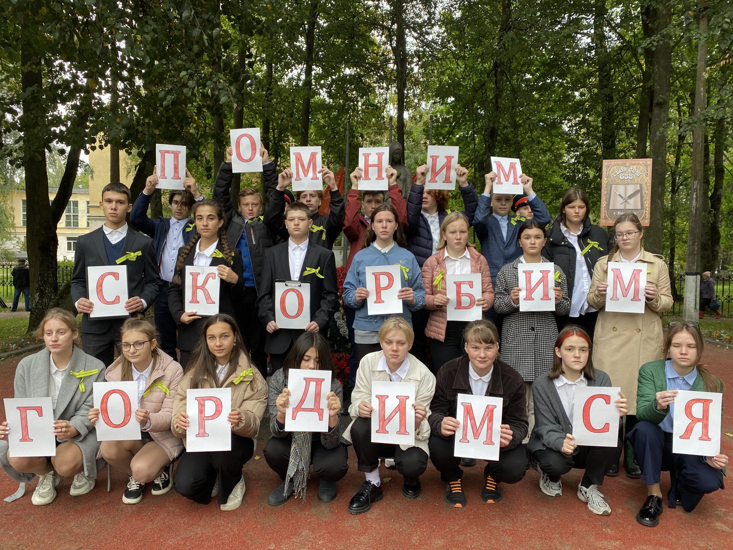 ГБОУ школа 638 Пушкинского район